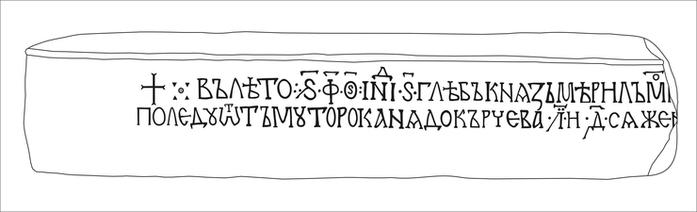 тмутараканский камень 2 (700x212, 49Kb)