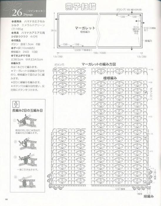 0_f5c56_94fc0c81_XL (548x700, 273Kb)