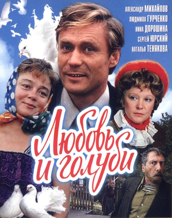 kinopoisk.ru-Lyubov-i-golubi-2527082[1] (551x700, 527Kb)