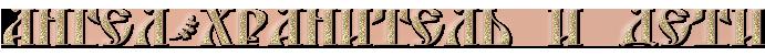 Ангел-Хранитель и дети (691x51, 42Kb)