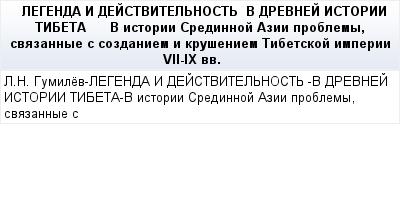 mail_90825966_LEGENDA-I-DEISTVITELNOST--V-DREVNEI-ISTORII-TIBETA------------V-istorii-Sredinnoj-Azii-problemy-svazannye-s-sozdaniem-i-kruseniem-Tibetskoj-imperii-VII-IX-vv. (400x209, 10Kb)