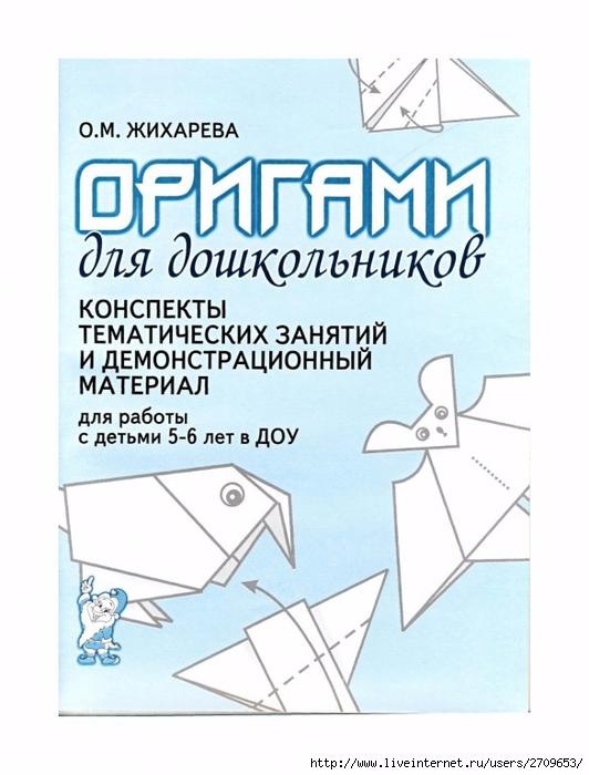 Оригами для дошкольников О.М.page01 (532x700, 207Kb)