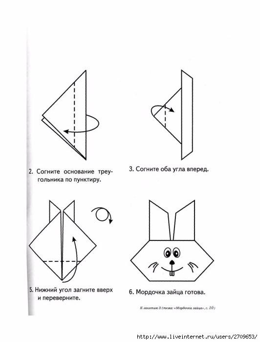 Оригами для дошкольников схемы для дошкольников в картинках