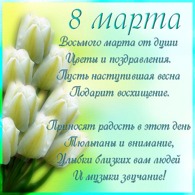 Картинки поздравления с восьмого марта