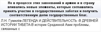 mail_90839930_No-v-processe-etih-zavoevanij-v-armiue-i-v-stranu-vlivalis-novye-elementy-kotorye-soglasalis-prinat-ucastie-v-gosudarstvennyh-zabotah-i-polucit-sootvetstvennuue-dolue-gosudarstvennyh-bl (400x209, 11Kb)