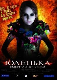 yulenka-film-triller-2008 (198x275, 59Kb)