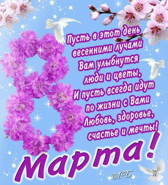 поздравления с 08 марта в картинках для телефона подбор свежих