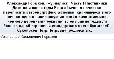 mail_91068586_Aleksandr-Gorskov----zurnalist-------Cast-I---Nastavniki---Detstvo-i-uenye-gody---Esli-obycnym-pocerkom-perepisat-avtobiografiue-Batueski-hranasuuesa-v-ego-licnom-dele-i-napisannuue-im- (400x209, 14Kb)
