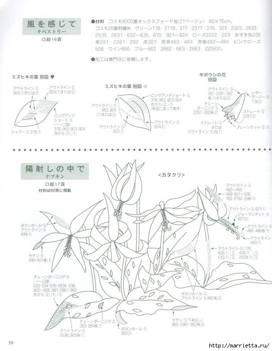 Вышивка гладью панно, картин и подушек (4) (543x700, 191Kb)