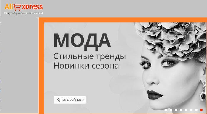 3925311_pokypki_aliekspess (700x386, 137Kb)