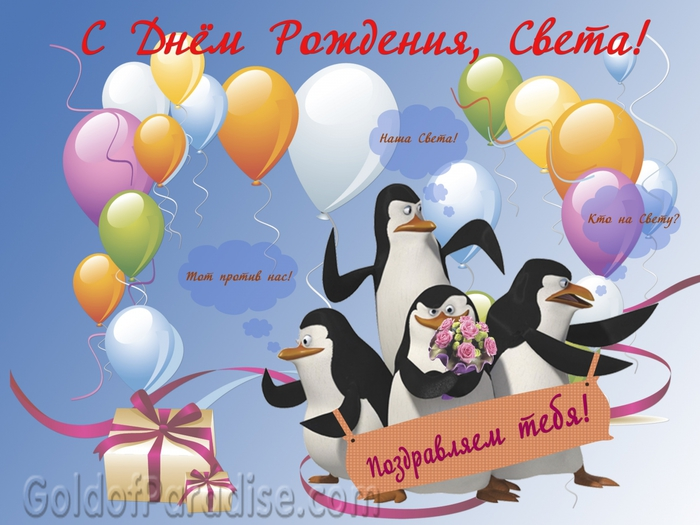 Открытки с днем рождения поздравления светлане прикольные