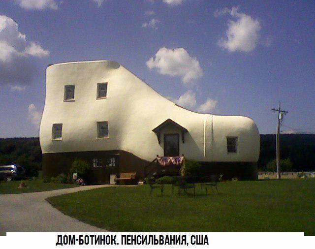 10 самых необычных домов в мире7 (640x506, 231Kb)