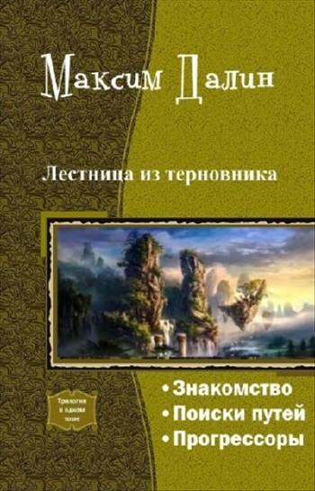 Далин Максим_Лестница из терновника (трилогия) (350x545, 68Kb)