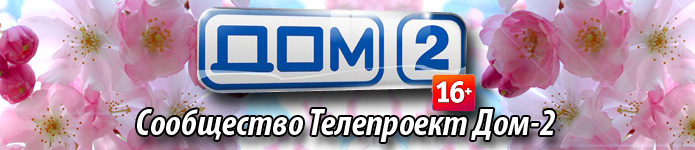 2 (400x294, 48Kb)/1394116511_98093608_Dom2_Spring (695x150, 77Kb)/1401570497_Dom2_Summer (695x150, 57Kb)/1410891874_Dom2Otem (695x150, 70Kb)/1417552809_Dom2_Winter (695x150, 70Kb)/1426352628_Dom2_Spring (695x150, 77Kb)