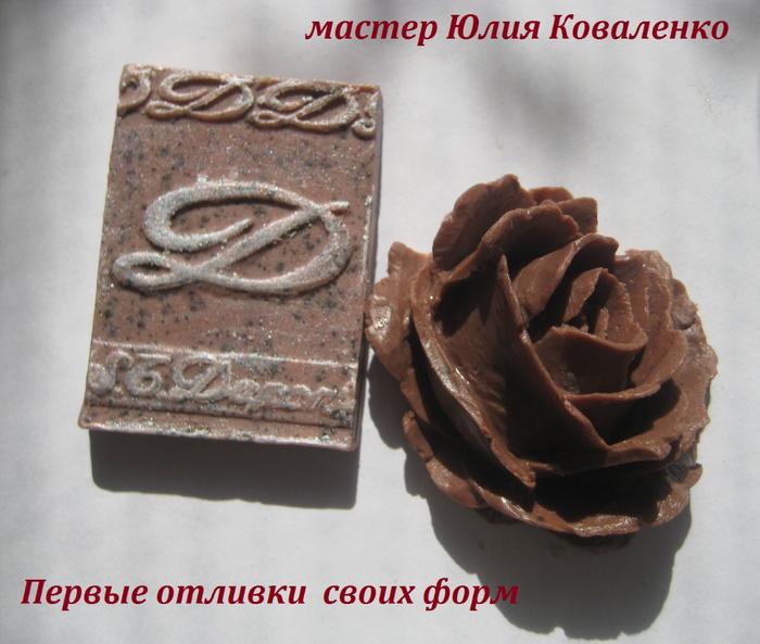 отливки роза Д (700x593, 397Kb)