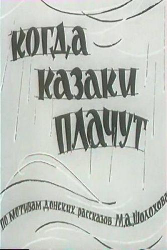 казак4и (333x500, 25Kb)