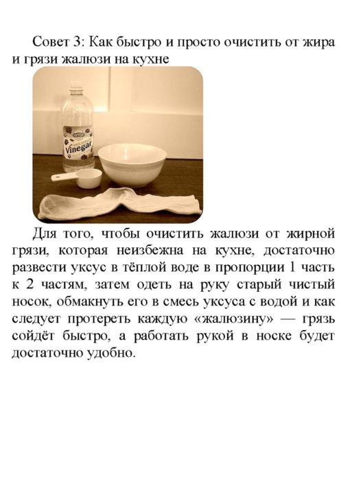 Хозяйке на заметку1_Страница_04 (494x700, 189Kb)