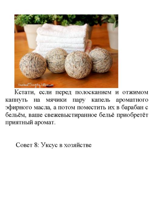 Хозяйке на заметку1_Страница_11 (494x700, 216Kb)