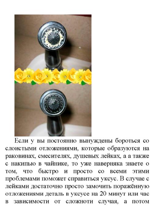 Хозяйке на заметку1_Страница_12 (494x700, 268Kb)