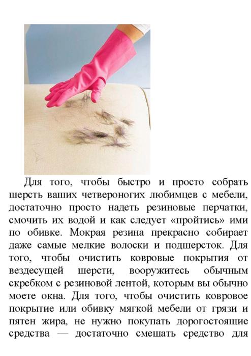 Хозяйке на заметку1_Страница_14 (494x700, 255Kb)