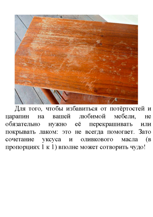 Хозяйке на заметку1_Страница_16 (494x700, 301Kb)