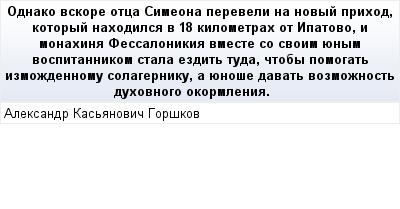 mail_91210058_Odnako-vskore-otca-Simeona-pereveli-na-novyj-prihod-kotoryj-nahodilsa-v-18-kilometrah-ot-Ipatovo-i-monahina-Fessalonikia-vmeste-so-svoim-uenym-vospitannikom-stala-ezdit-tuda-ctoby-pomog (400x209, 12Kb)
