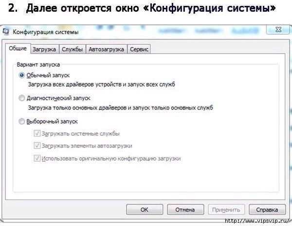 Ускоряем запуск Windows3 (600x464, 101Kb)