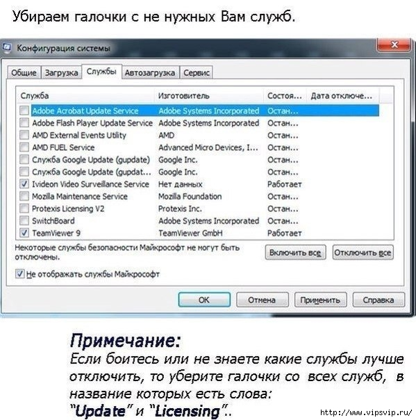 Ускоряем запуск Windows5 (599x604, 200Kb)