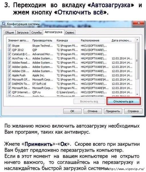 Ускоряем запуск Windows6 (511x604, 230Kb)