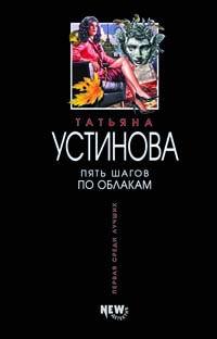 Татьяна Устинова.  121185681_245202_pyat_shagov_po_oblakam