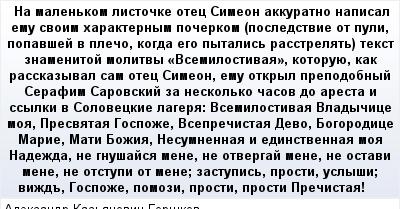 mail_91221908_Na-malenkom-listocke-otec-Simeon-akkuratno-napisal-emu-svoim-harakternym-pocerkom-posledstvie-ot-puli-popavsej-v-pleco-kogda-ego-pytalis-rasstrelat-tekst-znamenitoj-molitvy-_Vsemilostiv (400x209, 21Kb)