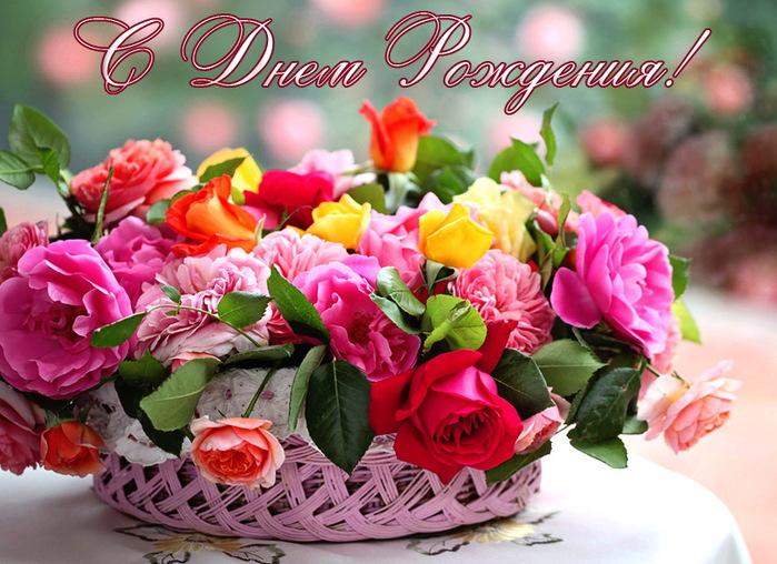Цветы в корзине с днём рождения