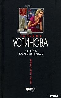 Татьяна Устинова.  121191817_CoverNormal