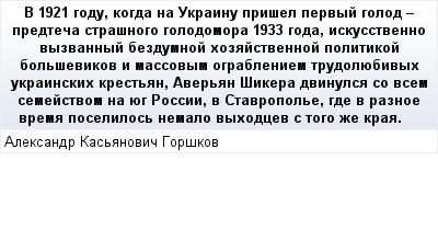 mail_91265548_V-1921-godu-kogda-na-Ukrainu-prisel-pervyj-golod---predteca-strasnogo-golodomora-1933-goda-iskusstvenno-vyzvannyj-bezdumnoj-hozajstvennoj-politikoj-bolsevikov-i-massovym-ogrableniem-tru (400x209, 15Kb)