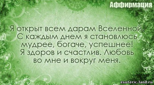 -аффирмации (524x290, 47Kb)