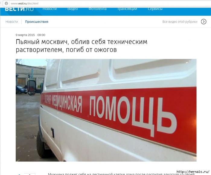 новости на vesti.ru/4555640_Bezimyannii2 (700x580, 215Kb)