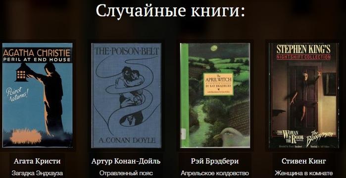 Случайные книги  (700x360, 79Kb)