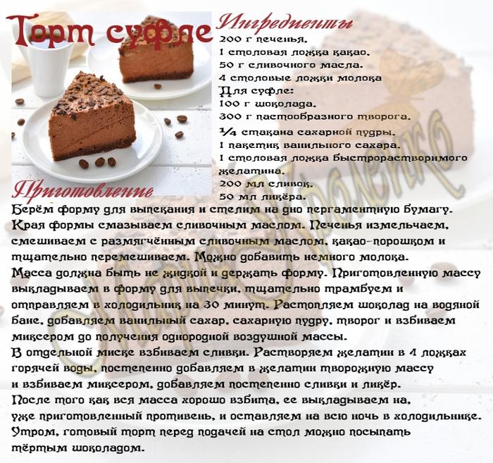 Торт суфле (700x657, 472Kb)