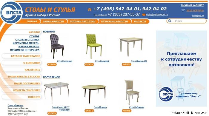 мебель оптовикам, оптовые закупки мебели, виста - мебель оптовикам, купить мебель оптом недорого, /1426636172_Bezuymyannuyy (700x389, 178Kb)
