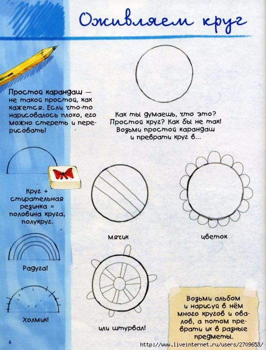 Нарисуй смешарика.page06 (532x700, 330Kb)