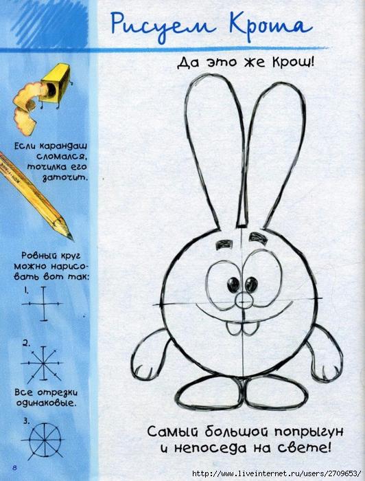Нарисуй смешарика.page08 (532x700, 330Kb)
