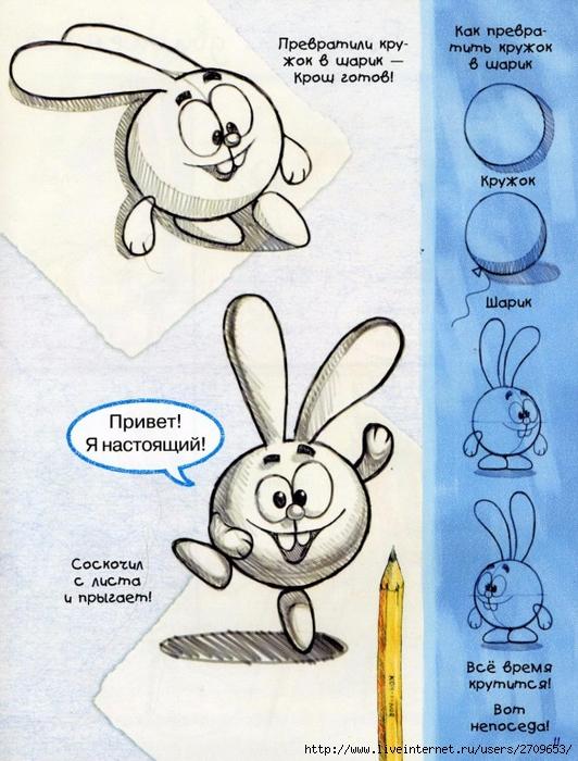 Нарисуй смешарика.page11 (532x700, 313Kb)