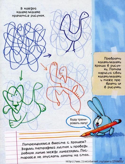 Нарисуй смешарика.page15 (532x700, 369Kb)
