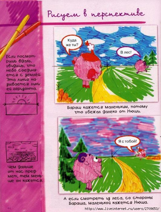 Нарисуй смешарика.page46 (532x700, 375Kb)