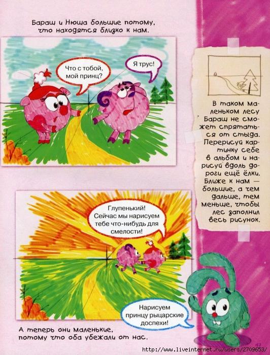 Нарисуй смешарика.page47 (532x700, 372Kb)