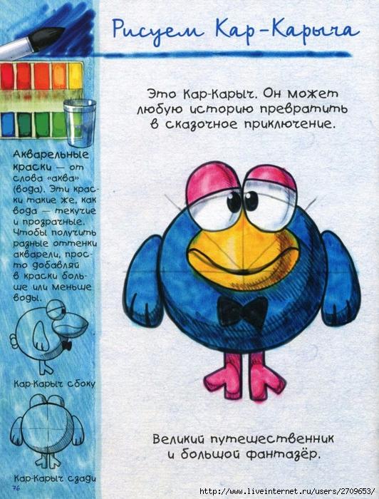 Нарисуй смешарика.page76 (532x700, 369Kb)