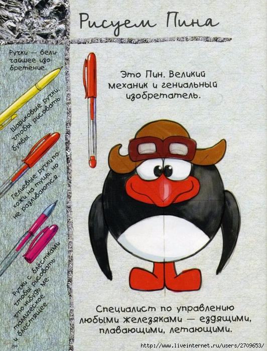 Нарисуй смешарика.page84 (532x700, 364Kb)