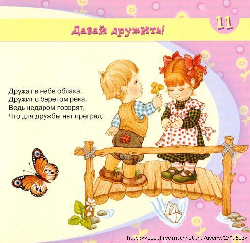 Короткий стих о дружбе для ребенка