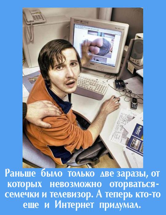 92814575_large_pro_internet (540x699, 296Kb)