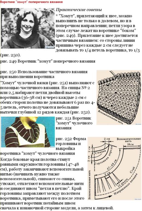 Вязание спицами воротник хомут от горловины 24